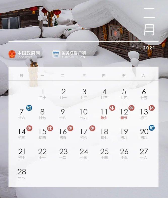 重庆2021春节高速免费时间表