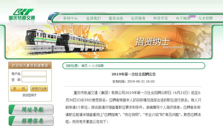 2019重庆轨道交通招聘报名时间、地址、流程