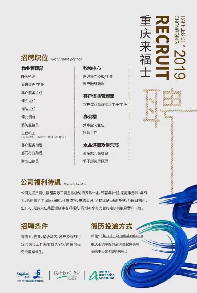 2019重庆朝天门来福士广场招聘