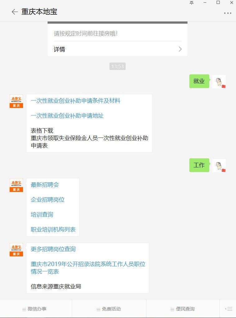 重庆怎么办理就业登记