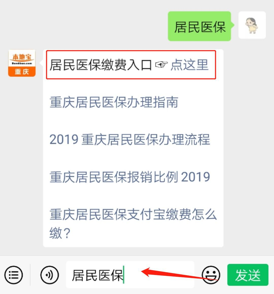 2020重庆居民医保缴费(时间 标准 缴费方式)