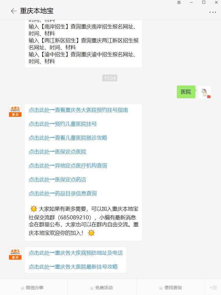 2019重庆三甲医院名单大全
