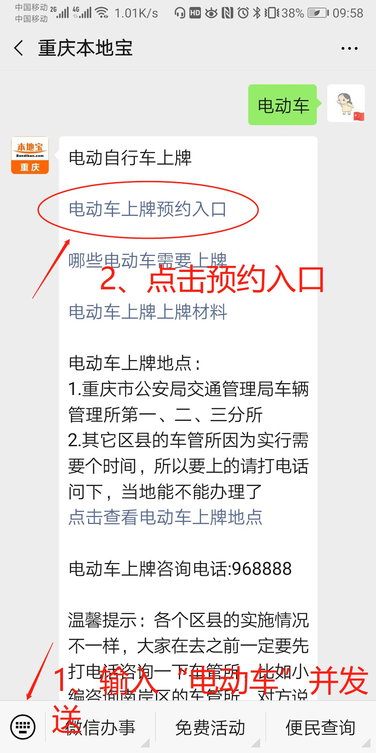 重庆电动车在10月15日后还能不能上牌?