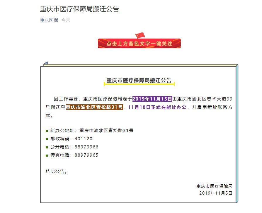 重庆医保局地址搬迁