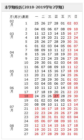 2019重庆各大学放假时间表(持续更新)