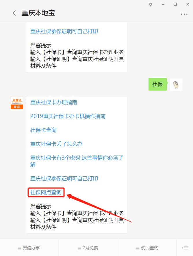 重庆社保卡有什么用?