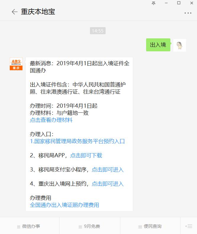 重庆港澳通行证办理在哪里
