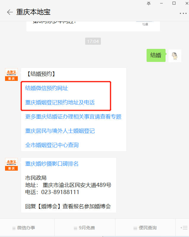 重庆市婚姻登记中心地址