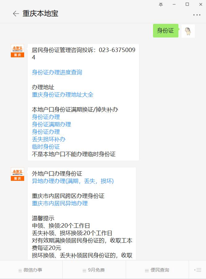 重庆小学生可以办身份证吗