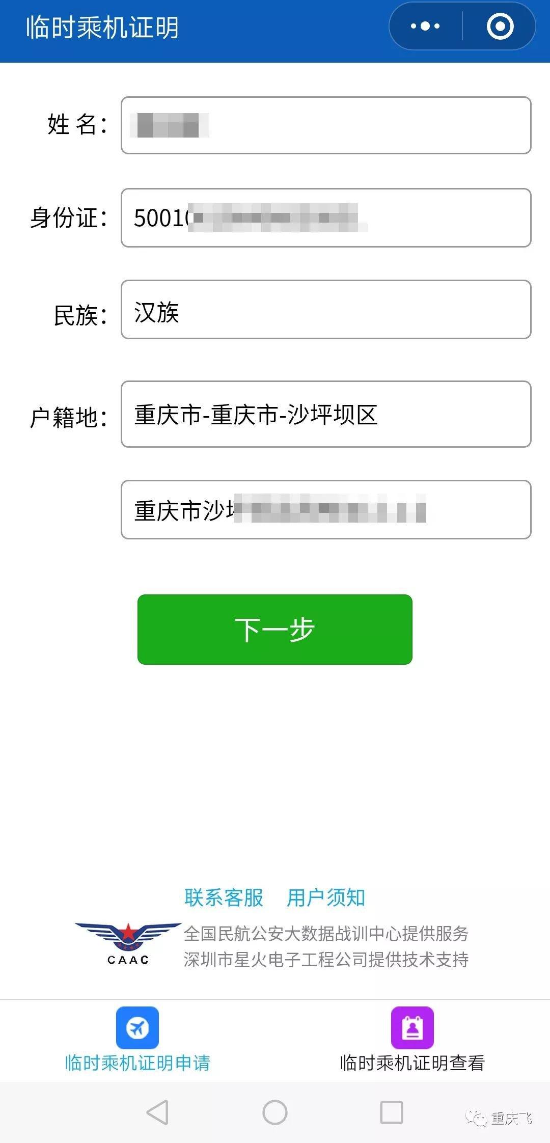 重庆身份证丢了马上要坐飞机