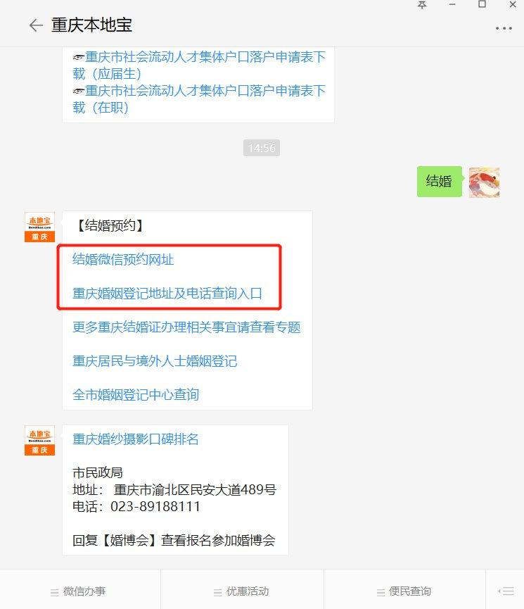 重庆2020年2月2日民政局上班吗