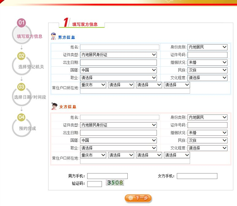 重庆2020年2月14日适合结婚吗?