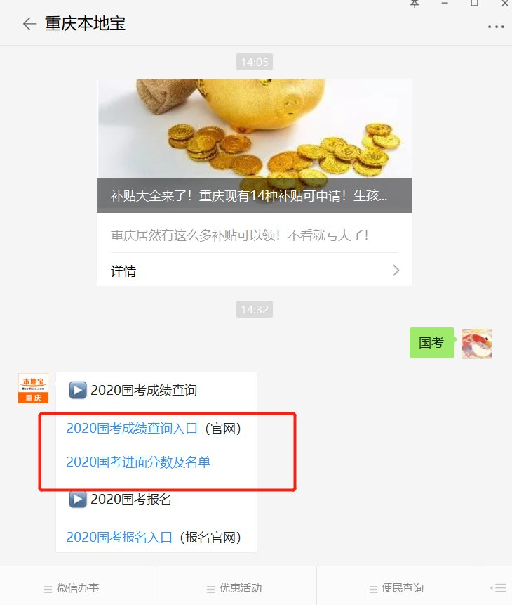 重庆2020国考进面分数及名单