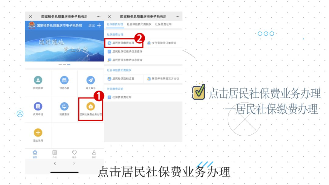 2021重庆居民医保网上缴费