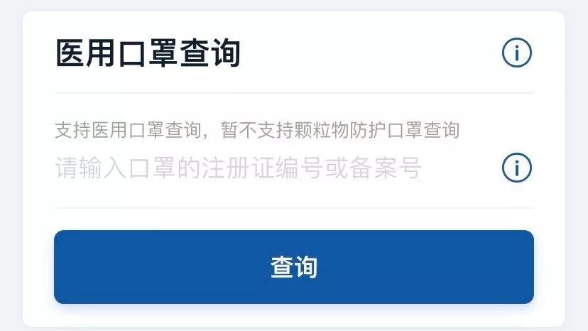 重庆医用口罩查询入口