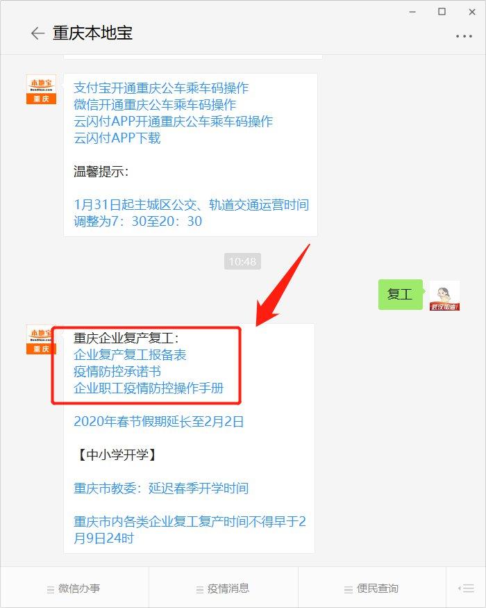重庆企业复工时间