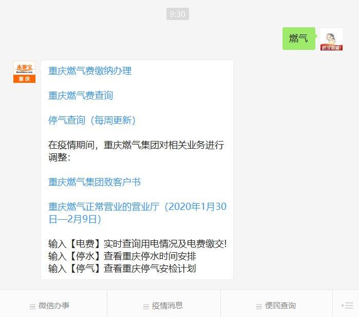 重庆中小企业燃气费降价