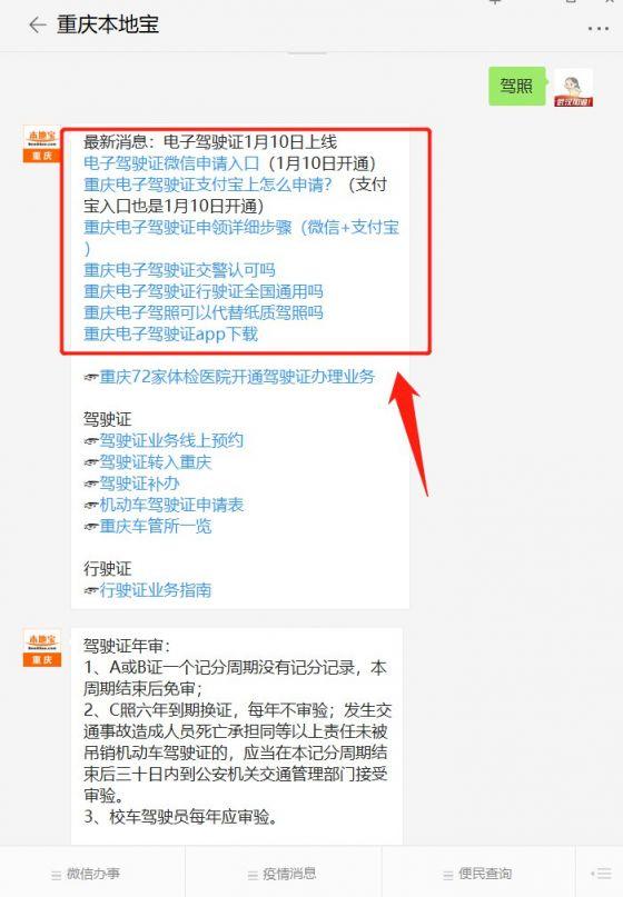 重庆可网上申领临时号牌