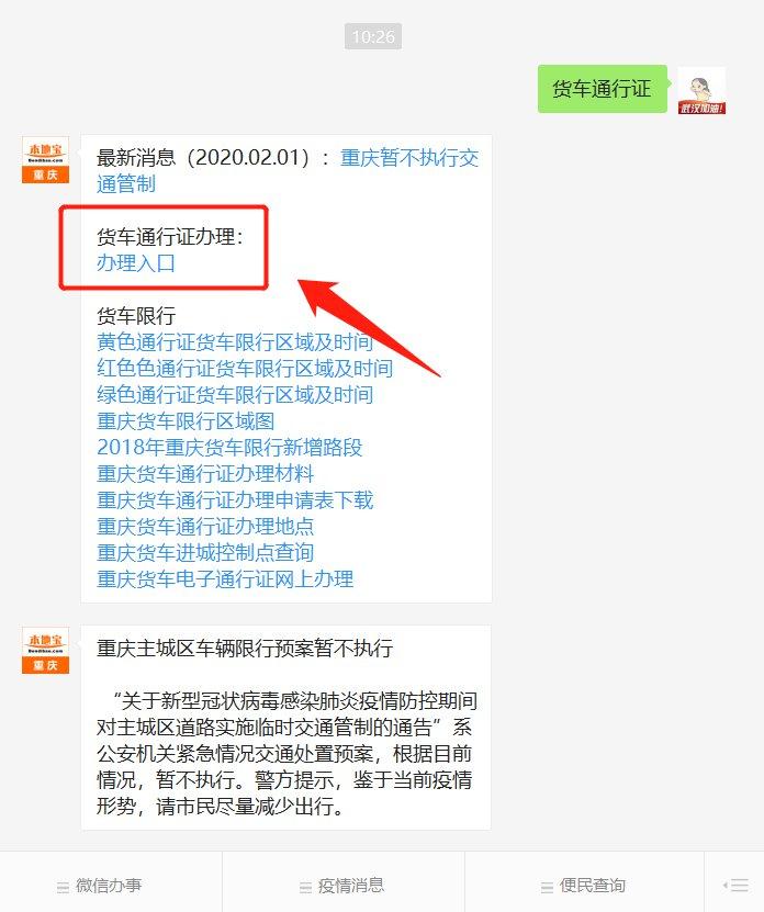 疫情期间重庆主城货车通行证没换怎么办?