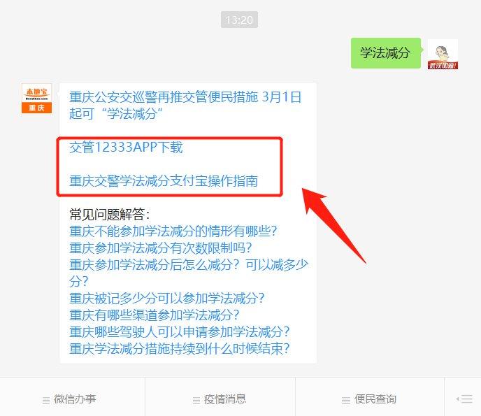 重庆不能参加学法减分的情形有哪些?