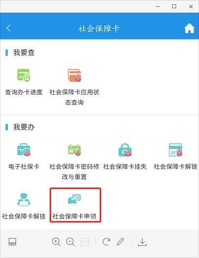 重庆社保卡挂失后怎么补办新卡
