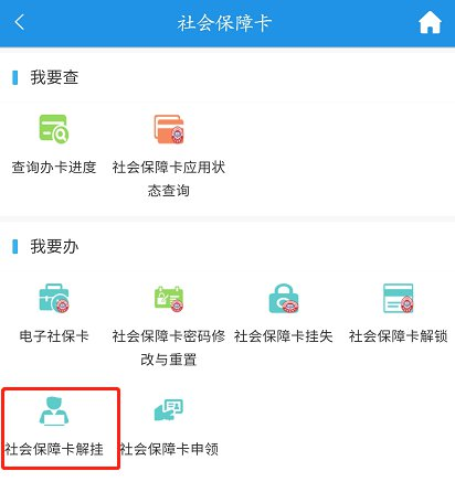 重庆社保卡挂失后又找到了怎么办
