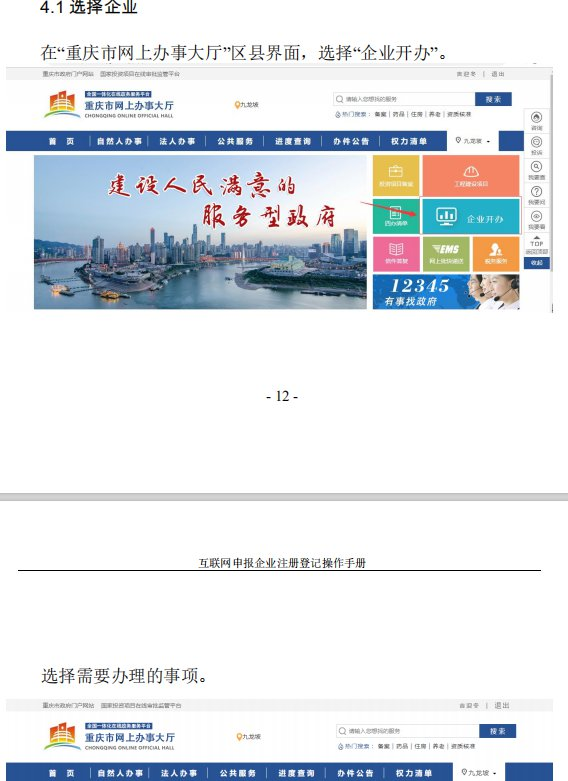 重庆企业注册登记操作手册