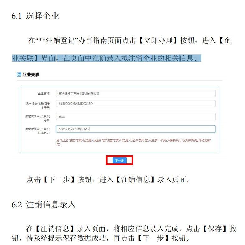 重庆企业注销登记