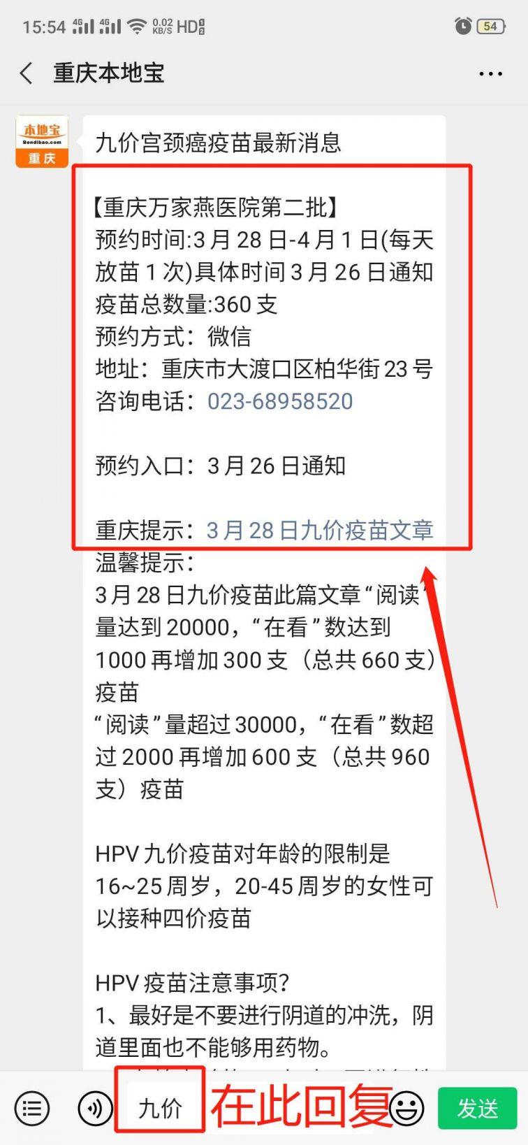 重庆9价hpv疫苗预约入口及价格