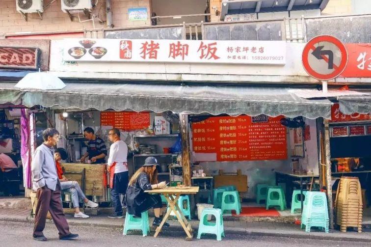 重庆最出名的苍蝇馆子汇总(价格 地址)