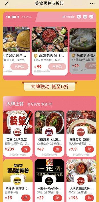 2020重庆美食节时间、优惠信息汇总
