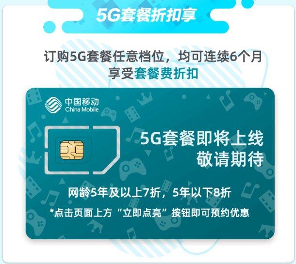 中国移动5G套餐预约入口+活动时间+套餐福利