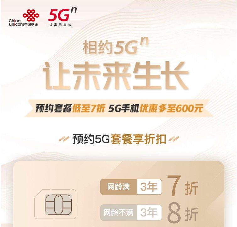 中国电信5G套餐预约入口及预约时间