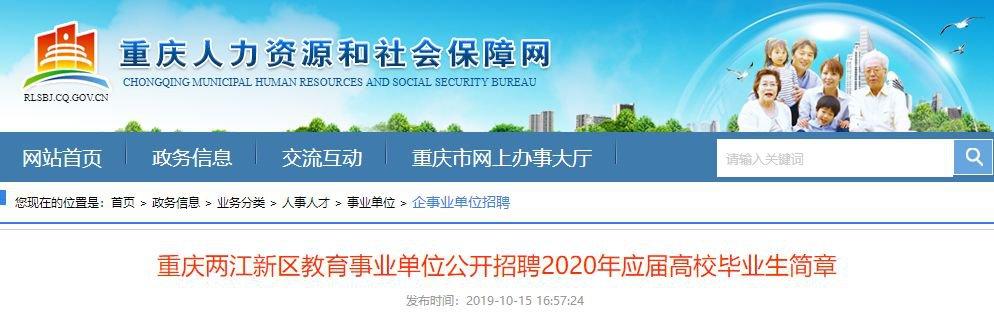 2018重庆事业单位招聘报名时间及地点、要求汇总(持续更新)