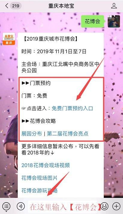 2019重庆花博会好玩吗