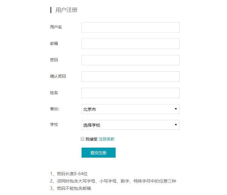 重庆高校在线开放课程平台常见问题解答