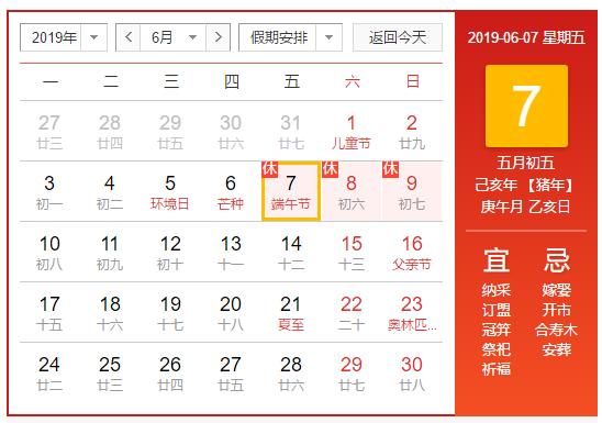 2019年重庆端午节放假时间安排