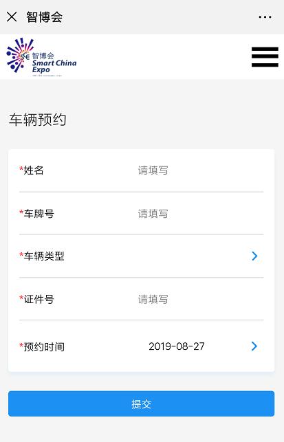 2019重庆智博会停车预约方式
