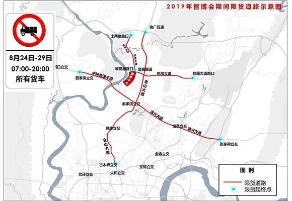 2019重庆智博会交通管制
