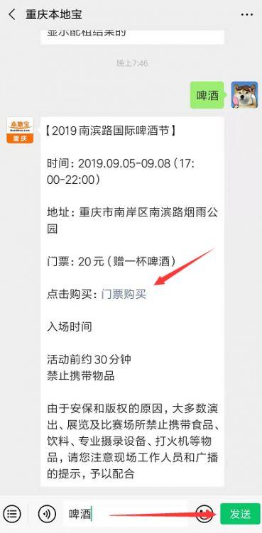 2019重庆南滨路国际啤酒节活动攻略(时间、门票、活动)
