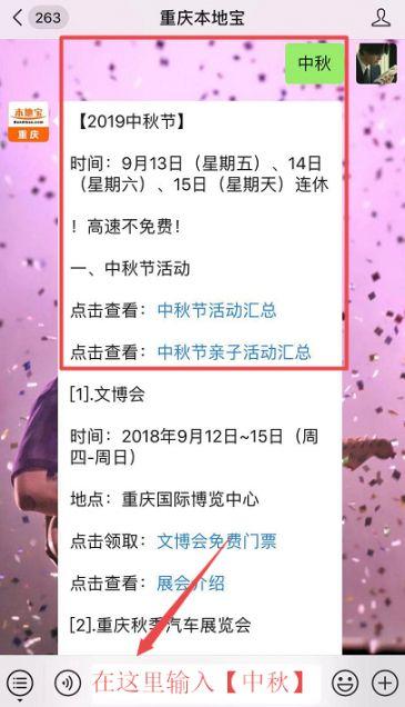 2019重庆中秋活动大全(持续更新)