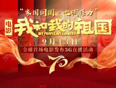 我和我的祖国 中国移动全球首场电影发布5G直播