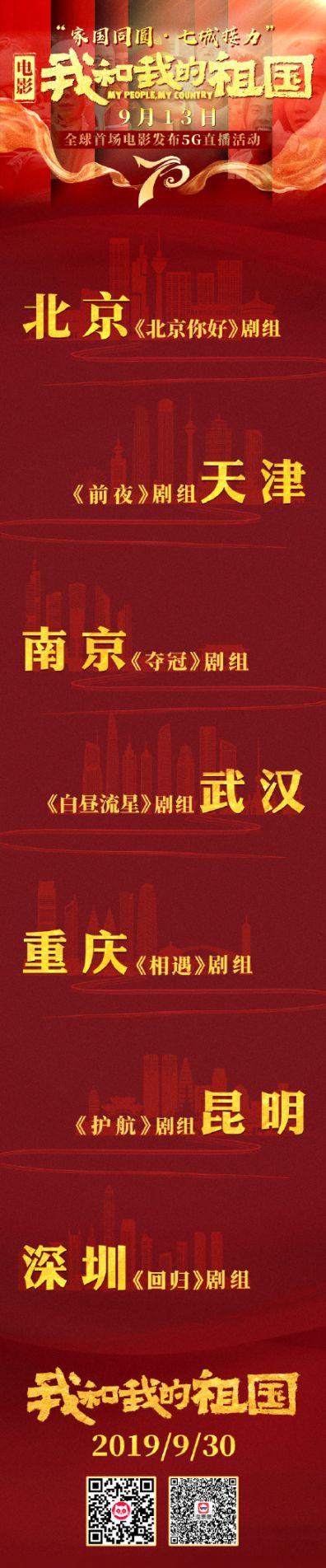 《我和我的祖国》电影发布活动直播有哪些城市接力