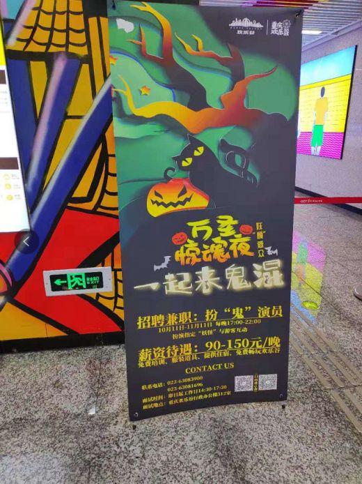2019重庆欢乐谷万圣节扮鬼招聘