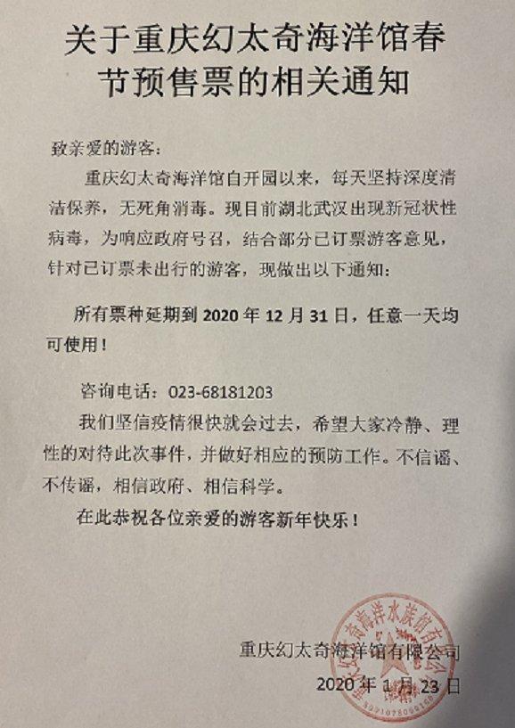2020重庆幻太奇海洋馆春节预售票延期使用通知
