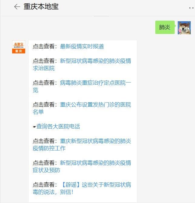 重庆新型冠状病毒感染肺炎最新消息(更新中)