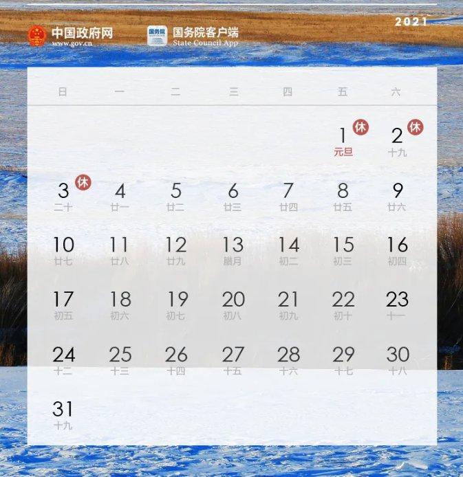 2021年元旦放假安排公布