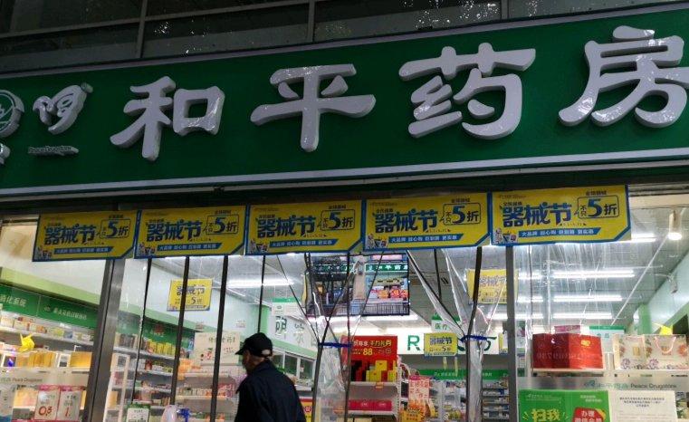 重庆和平药房网上商城入口及购买方式