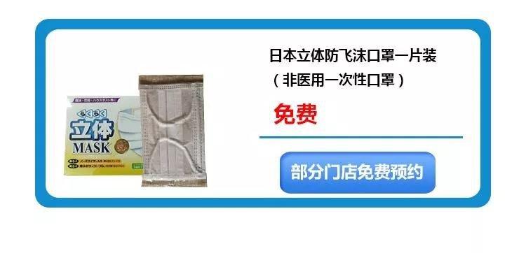 2020重庆万家燕免费口罩预约流程(时间 入口)