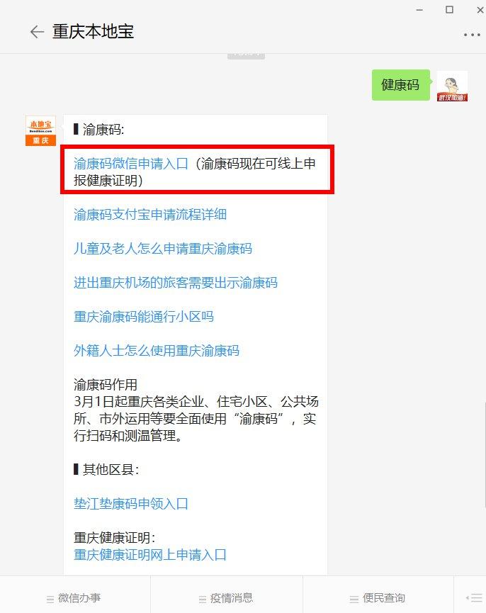 湖北人返重庆需要隔离吗?
